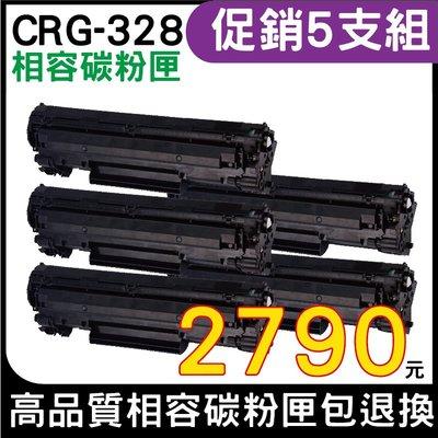 【含稅/有現貨】Canon CRG-328 五黑 高容量相容碳粉匣 適用:FAX L170/MF4450/MF4570
