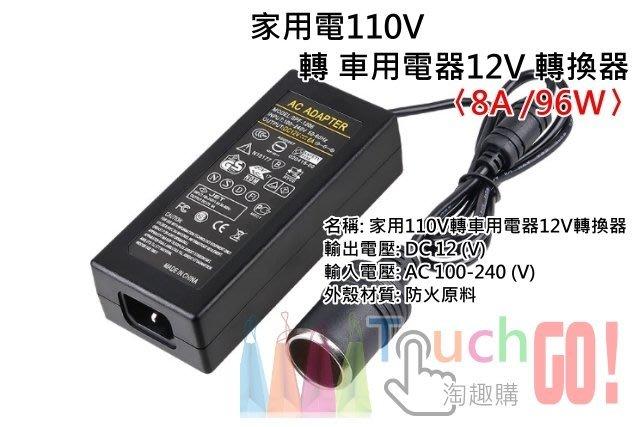 〈淘趣購〉家用電110V轉車用電器12V轉換器〈足標12V/8A/96W〉(國際電壓100-240)變壓器點煙器