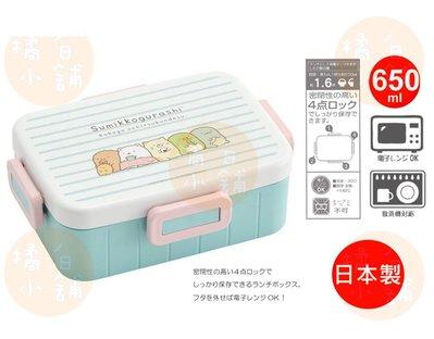 【橘白小舖】(日本製)日本進口 角落生物 可微波 便當盒 650ml 野餐盒 Sumikko gurashi