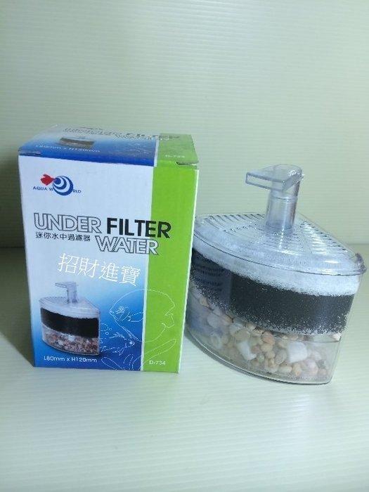 招財進寶 三角迷你水中過濾器 水妖精 多層式過濾 生化棉 陶磁環 培養硝化菌  神仙 短鯛