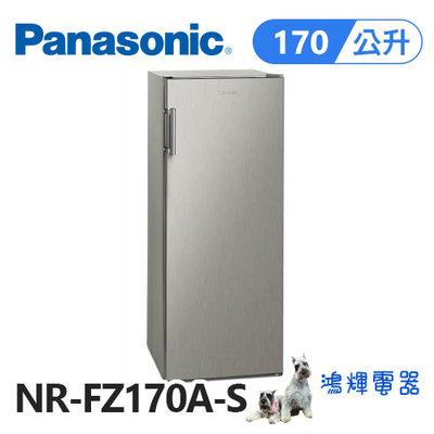 鴻輝電器   Panasonic國際 170公升 直立式冷凍櫃 NR-FZ170A-S