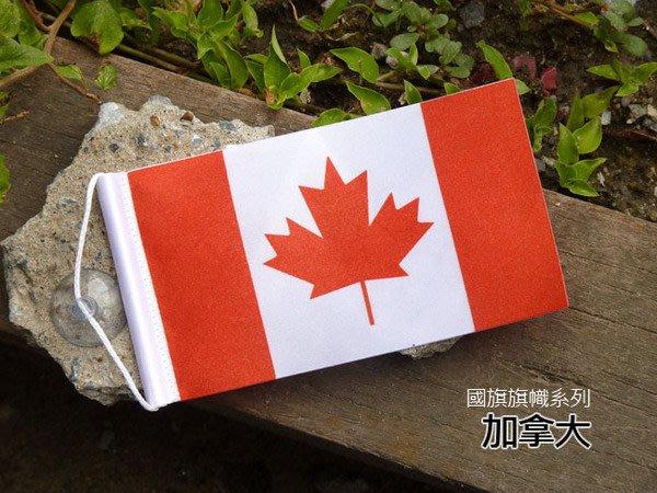 【衝浪小胖】加拿大國旗旗幟/國旗/國家/徽章/獎章/紀念/Canada/各國均有販售