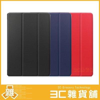 三星 Samsung Galaxy Tab S7+ T970 T976 12.4吋 卡斯特紋三折皮套  保護套 平板皮套