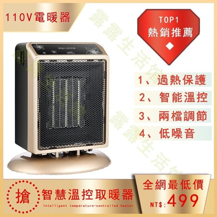現貨免運 冷暖兩用 電暖器 電暖爐 電暖扇冬季必備 暖風機聖誕節禮物 加熱器 交換禮物