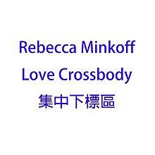 【現貨】Rebecca Minkoff  Love 小香風 菱格紋兩用側肩包 集中下標區