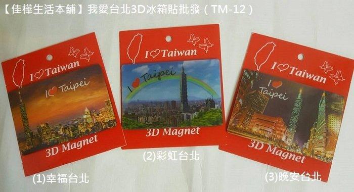 【佳樺生活本舖】我愛台北3D冰箱貼(TM-12)台北城市101大樓台灣旅遊紀念3D磁鐵批發 3D Magnet景點磁貼/