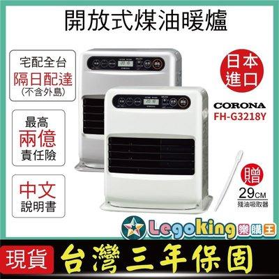 【樂購王】CORONA 現貨《FH-G3218 煤油暖爐》3218Y 日本進口 暖房快 秒速定時 三年保固【B0763】