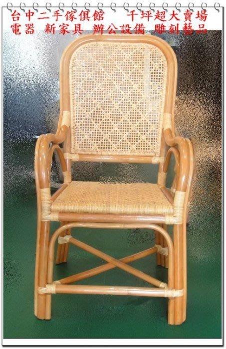 樂居二手家具館 BN-A06*全新復古風藤椅 休閒椅*涼椅 書桌椅 電腦椅 辦公椅 便宜家二手傢俱拍賣 沙發 餐桌椅