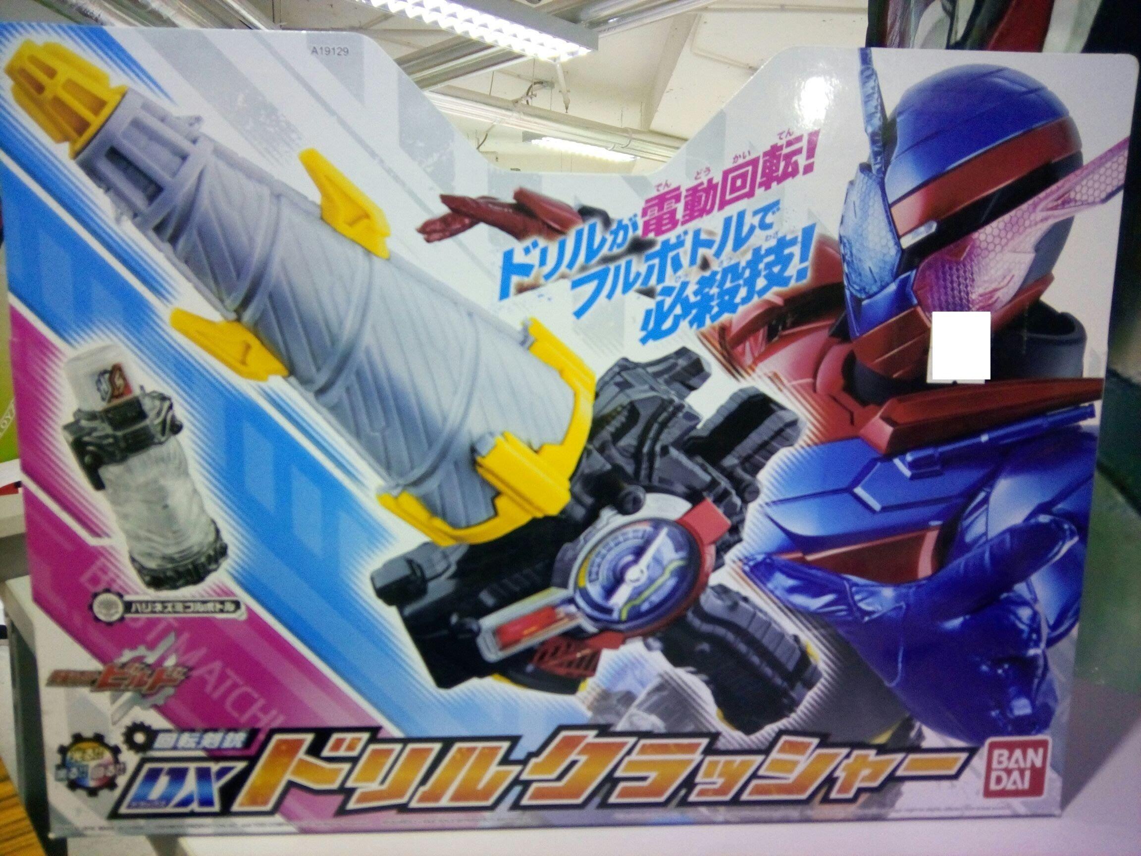 全新 Bandai Kamen Rider 假面騎士Build DX Drill Crusher