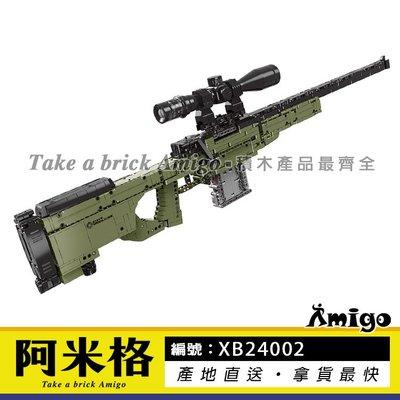 阿米格Amigo│星堡 XB24002 狙擊槍 玩具槍 手槍 軍事系列 積木 非樂高但相容