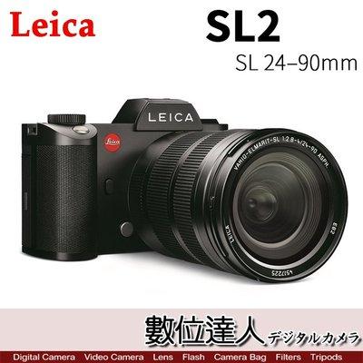 【數位達人】現貨 Leica 徠卡 平輸 SL2 + 24-90mm 單鏡組 萊卡 SLII 10854 / 二年保固