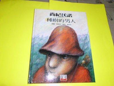 牛哥哥二手書☆(童書)臺灣麥克發行-大師名作繪本*尚紀沃諾種樹的男人共1夲
