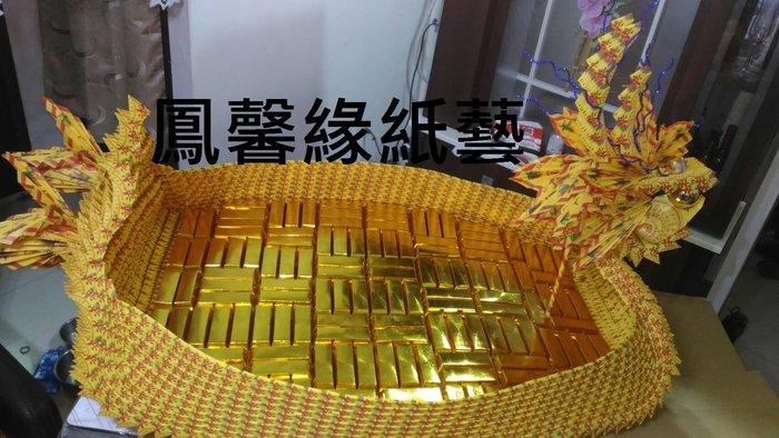 鳳馨緣紙藝 R154 ((大金磚法船/龍船))) 招財 祝壽 敬神 祭祖 貢品 法會 普渡 法會