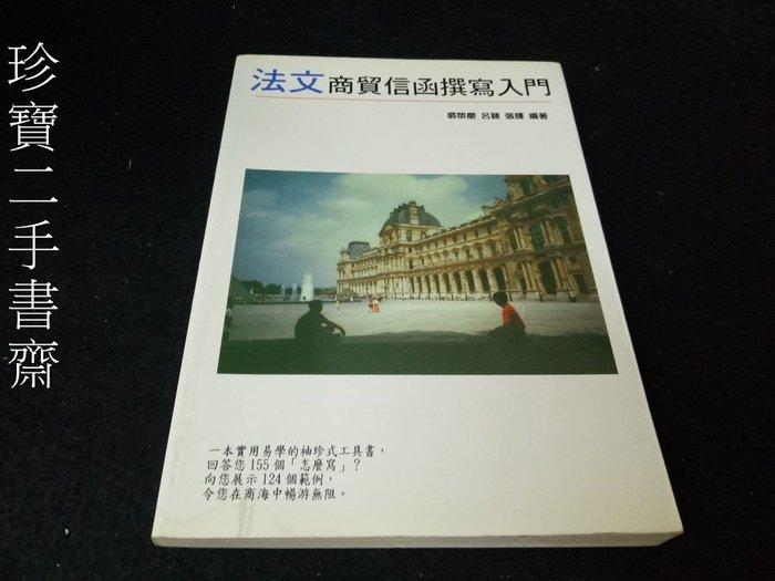 【珍寶二手書齋FA27】《法文商貿信函撰寫入門》ISBN:9867766210│裘榮慶│志一