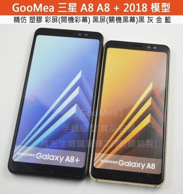 【GooMea】精仿彩屏Samsung 三星 A8 + Plus 2018 模型展示樣品包膜dummy上繳拍戲道具仿真