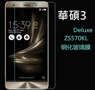 華碩ASUS ZenFone3 Deluxe(ZS570KL) 鋼化玻璃膜 5.7吋 9H 玻璃貼 防刮防爆 新北市
