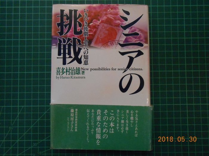 《 挑戰 いきいき後期人生への知惠》喜多村志雄著 同友館 1996年初版 89成新【 CS超聖文化2讚】