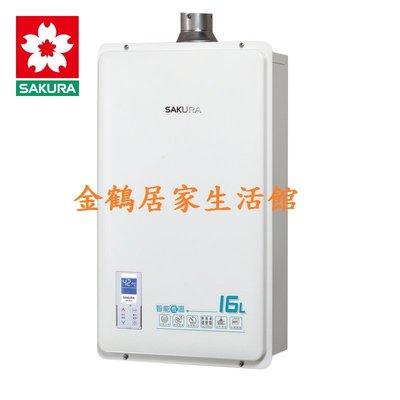 【金鶴居家生活館】DH-1633A 櫻花牌16公升數位 智能恆溫強排熱水器 新北市