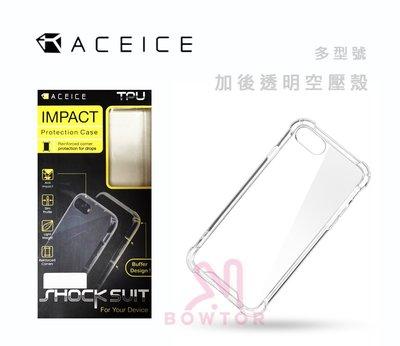 光華商場。包你個頭【ACEICE】 OPPO Realme 5 PRO 加厚 透明 防撞 空壓殼 保護殼  DAPAD