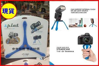 來來相機 Miggo MW SP-SLR BL 60-S 章魚腳架 錄影穩定器 防滑式支架 單眼腳架 閃燈架 現貨
