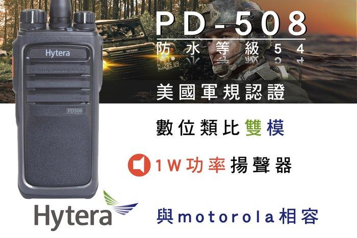 南霸王 Hytera PD508 數位 類比 雙模 DMR 專業對講機 符合IP54 美國軍規認證