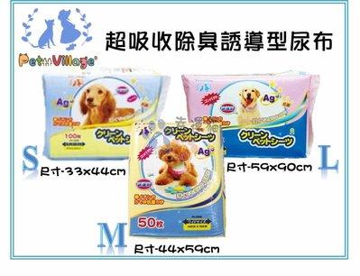 【幸運貓】PetVillage 超吸收除臭誘導型 銀離子消臭尿布 33X44公分-100枚 S 添加誘導劑與Ag+