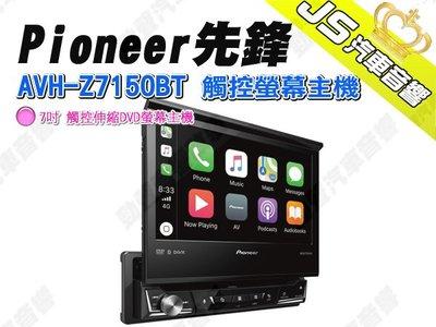 勁聲汽車音響 Pioneer 先鋒 AVH-Z7150BT 觸控螢幕主機 7吋 觸控 伸縮 DVD 主機