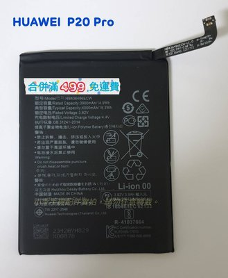 HUAWEI P20 Pro〈CLT-L29〉全新電池 HB436486ECW 內建電池 耗電斷電膨脹更換 DIY價