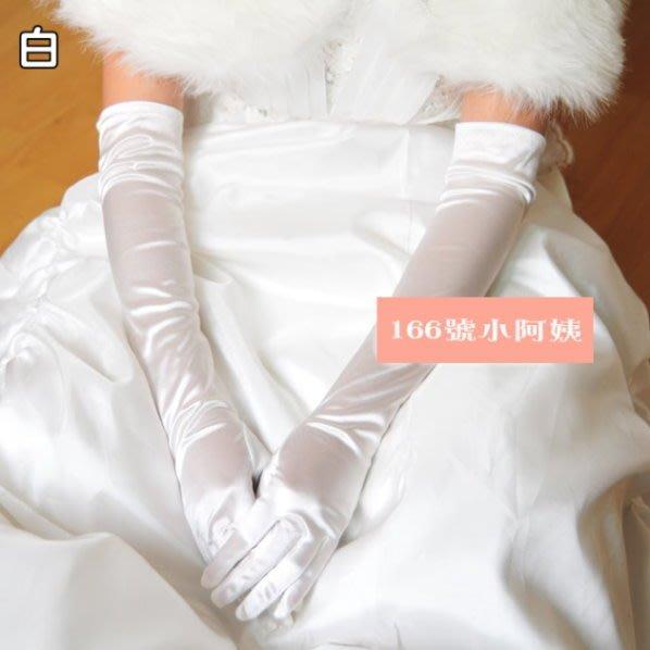 【166號小阿姨】53cm長手套 新娘手套 過肘手套 婚紗禮服手套米色白色紅色黑色 過手肘長Cosplay【團購75元】