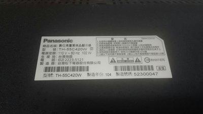 國際55吋可更換面板TH-55C420W 面板破或公司報價貴