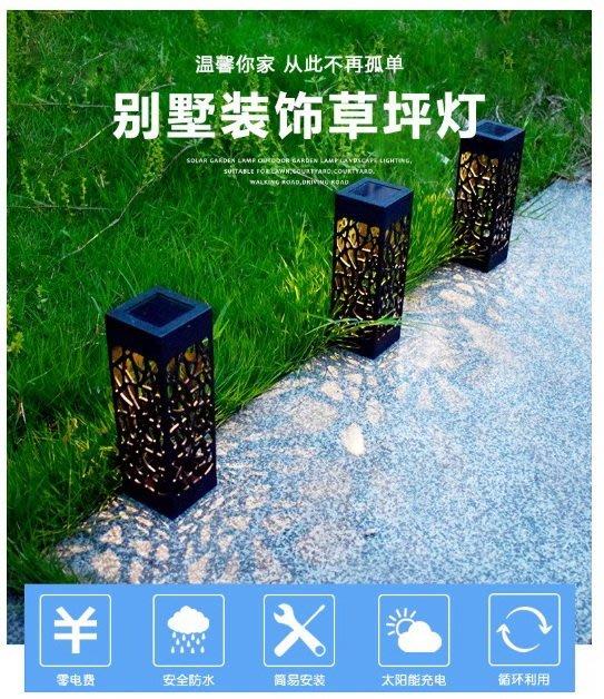 【威利購】太陽能庭園燈【四方柱簍空款】白天充電晚上自動點亮 插地燈 草坪燈 氣氛燈 庭院燈 花園燈