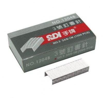 【廣盛文具】手牌3號訂書針 SDI NO.3 24/6-1M 3號釘書針 NO.1204B