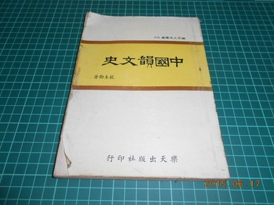 《中國韻文史 全一冊》59年再版 龍木...