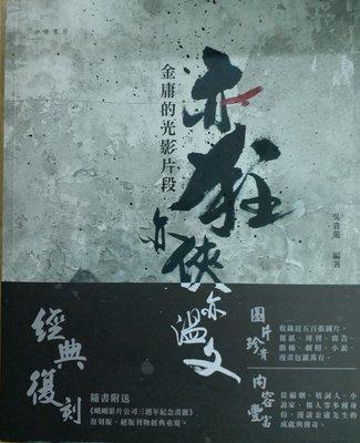亦狂亦俠亦溫文( 金庸的光影片段)附送峨嵋影片公司三週年紀念畫冊附作者:吳貴龍先生親筆簽名