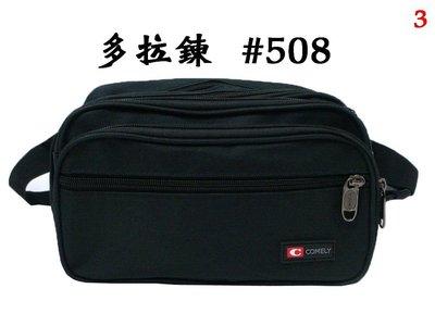 【菲歐娜】3512-3-(特價拍品)COMELY多拉鍊功能腰包#508