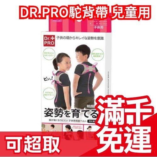 日本【兒童款】Dr Pro 隱形美姿帶 挺胸神器 貓背 Dr. PRO 挺胸神器 美姿美儀❤JP