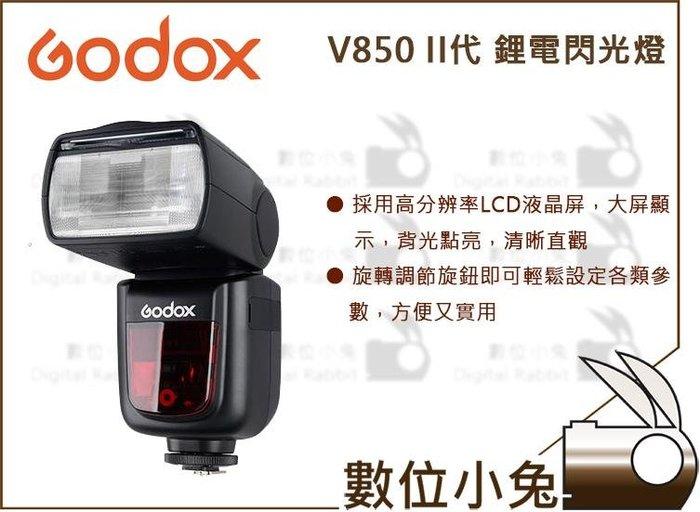 數位小兔【GODOX 神牛 V850 II 鋰電閃光燈 Kit 套組】機頂閃光燈 鋰電池 高速回電 內建X1接收 公司貨