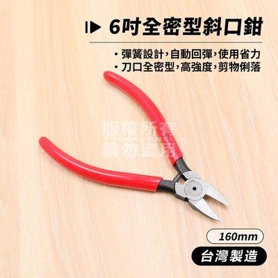 附發票「工具仁」台灣製造 全密型塑膠斜口鉗 6吋 彈簧斜口鉗 模型剪 模型鉗 模具 鉗子 老虎鉗 毛邊 射出成型 F52