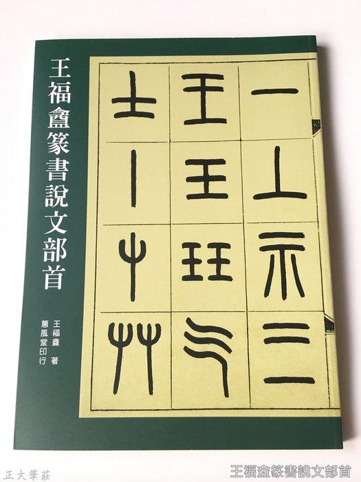 正大筆莊~『王福盫篆書說文部首』書法 字帖 蕙風堂
