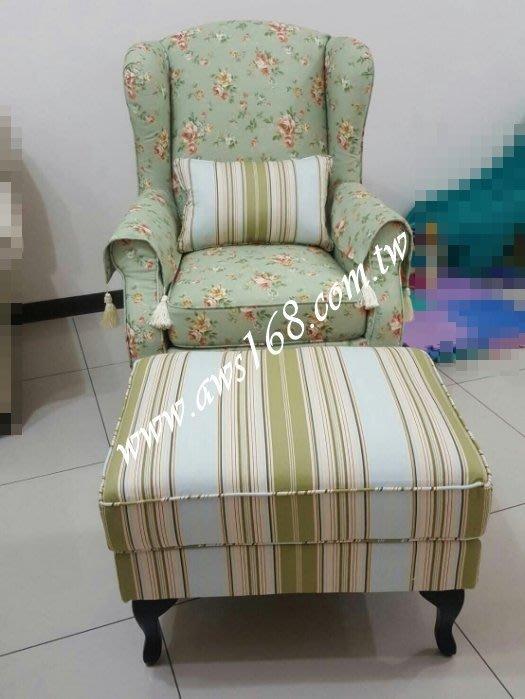 鄉村風花布主人椅