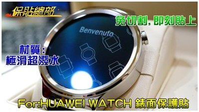 保貼總部~(智慧錶螢幕保護貼)For:HUAWEI WATCH錶面保護貼專用型(極滑材質)搶先銷售