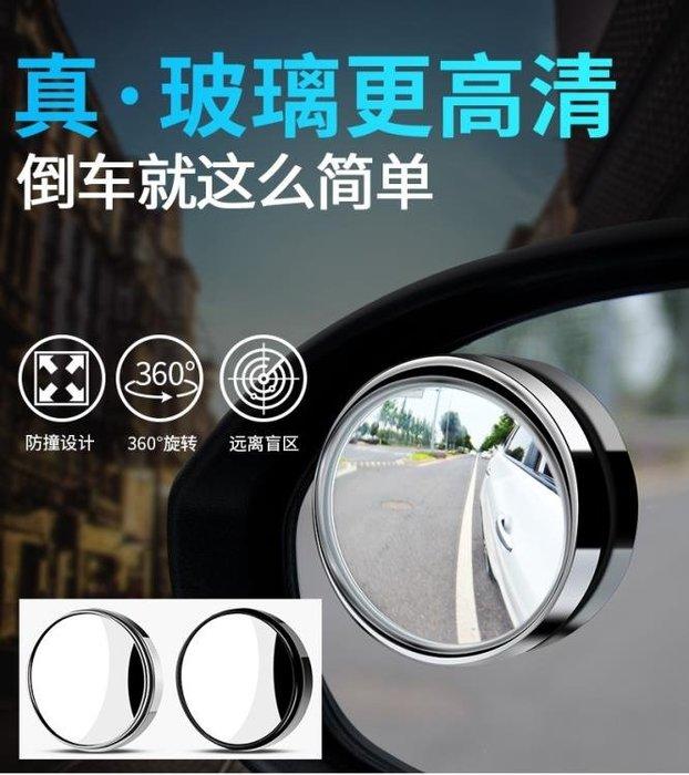 汽車廣角鏡 后視鏡小圓鏡汽車倒車反光盲點360度無邊超清輔助鏡盲區廣角可調-CXZJ