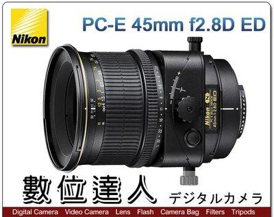 【數位達人】平輸 NIKON PC-E PCE 45mm F2.8 D ED Micro 移軸鏡 建築拍攝