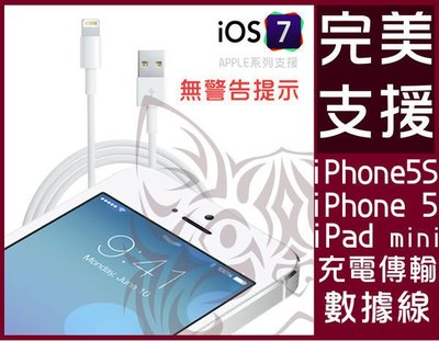 iPhone / iPad 系列 傳輸充電線 【D-I5-007】Lightning 8Pin IOS8 完美支援