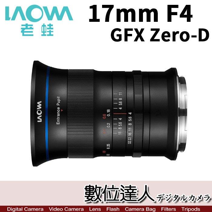 【數位達人】公司貨 LAOWA 老蛙 17mm f4 GFX Zero-D 超廣角 / FUJI 富士 GFX 系列專用