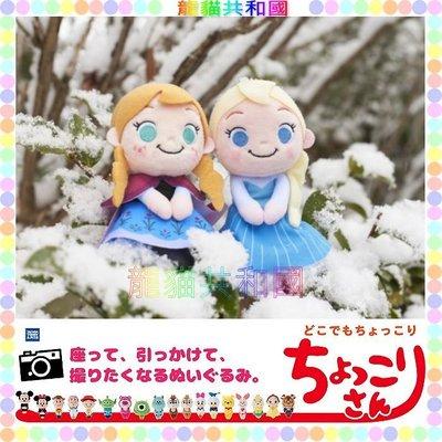 ※龍貓共和國※2018年日本正版迪士尼《Frozen 冰雪奇缘 艾莎公主 安娜公主 療癒拍照坐姿 杯緣子 絨毛娃娃玩偶》