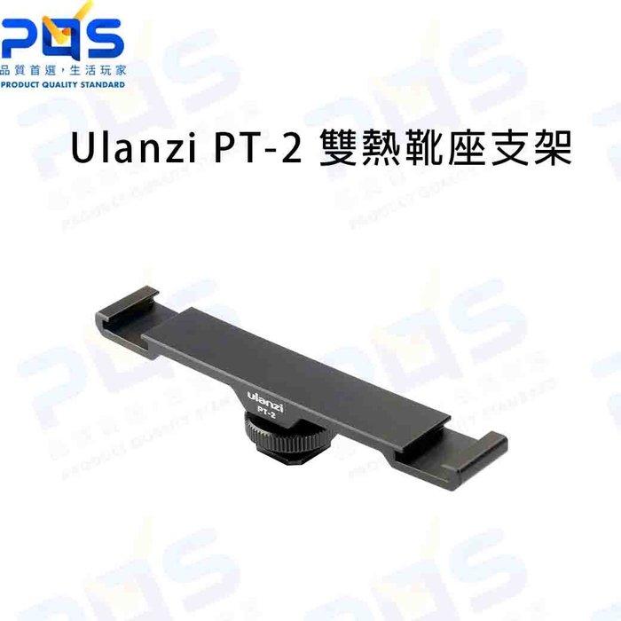 Ulanzi PT-2 雙熱靴座支架 相機支架 擴展支架 VLOG 一分二支架 台南PQS