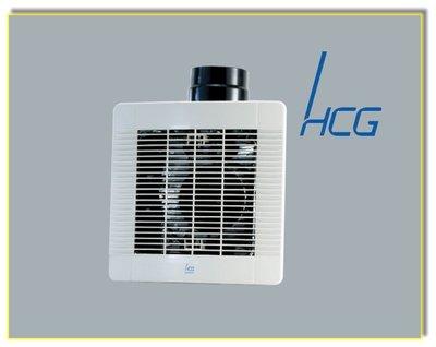 【 老王購物網 】和成衛浴 EF507 浴室排風機 排風扇 浴室通風扇 換氣扇 側面排風 110V