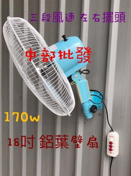 『超便宜』鋁葉型 18吋 壁扇 工業扇 電風扇 掛壁風扇 電扇 擺頭扇 工業電扇 工業壁扇 太空扇 (台灣製造)