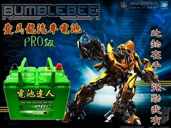 【電池達人】愛馬龍 汽車 電池 EX35 FX35 G35 QX50 QX70 Q70 FX45 Q45 110D26L
